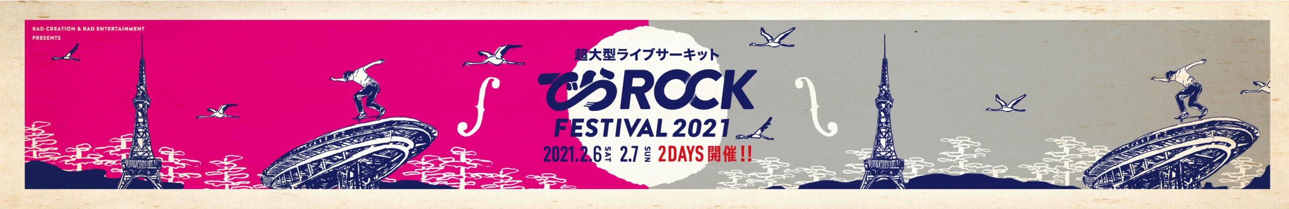 derarock2021